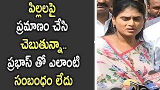 Sharmila Shocking Comments On Prabhas || YS Sharmila complaint to HYD Police