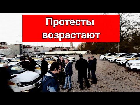 Митингующие против агрегаторов Яндекс и Сити таксисты договариваются с Минтрансом! Рейды по такси!