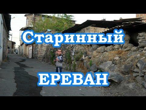 Ереван. Старый квартал Конд. Аэропорт Звартноц.