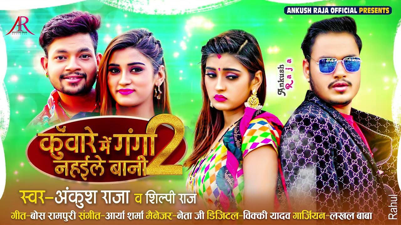 कुँवारे में गंगा नहईले बानी 2 | Ankush Raja , Shilpi Raj | Bhojpuri Song 2021