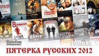 Видеоблог Optimisster'a - ТОПОВО: Лучшие русские фильмы 2012
