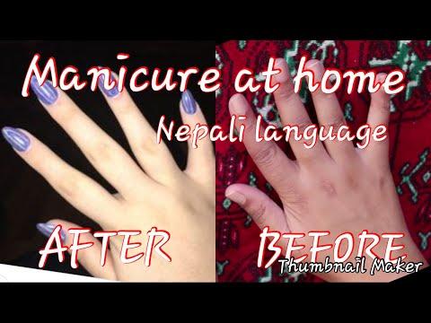 how to do salon style manicure at home in nepali | Nepali Edition Nehahabnfashionvlogs