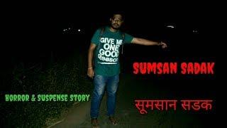 Sumsan Sadak   Horror & Suspense Story   HD