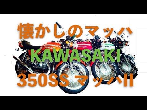 350SS マッハII 車両紹介&整備解説! [Kawasaki]
