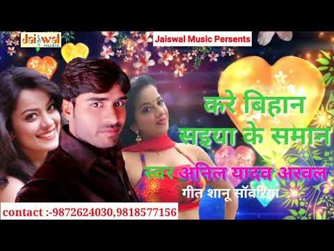Kare Bihaan 4G Samaan Ll Anil Yadav Arawal Ll Bhojpuri Lookgeet 2018