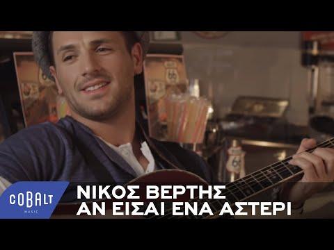 Νίκος Βέρτης - Αν είσαι ένα αστέρι  - Official Video Clip