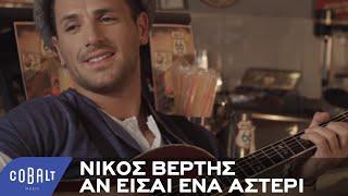 Νίκος Βέρτης - Αν είσαι ένα αστέρι | Nikos Vertis - An eisai ena asteri - Official Video Clip
