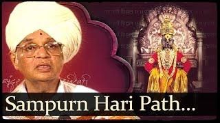 Sampurna Hari Paath - Shree Babamaharaj Satarkar Kirtans - Saint Dnyaneshwar Maharaj Life Story