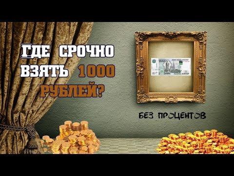 Где срочно взять 1000 рублей