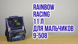 Розпакування Rainbow Racing 850 г 34 х 26 х 13 см 11 л для хлопчиків 9-508