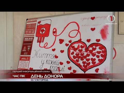 День донора: в Ужгороді організовують Тижневик здачі крові