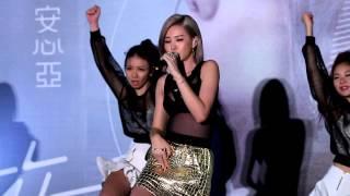 安心亞 - 《 女孩,站出來! 》 - 《在一起》專輯預購簽唱會 - 台南南方公園