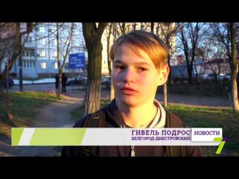 знакомства для интима белгород-днестровский