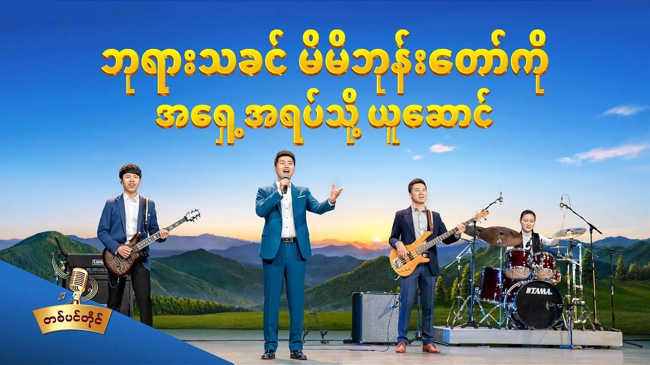 2021 Myanmar Gospel Song - ဘုရားသခင် မိမိဘုန်းတော်ကို အရှေ့အရပ်သို့ ယူဆောင်
