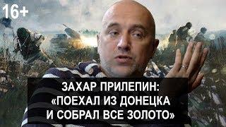 Лично Знаком|Захар Прилепин: о незаслуженных наградах, Донбассе и Навальном