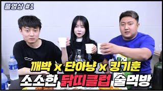 [풀영상] 깨박 x 단아냥 x 킹기훈 술먹방 1부 (2…
