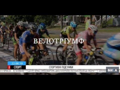 ТРК ВіККА: ТОП-5 спортивних подій серпня