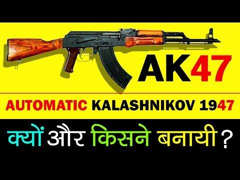 Things You Don't Know About The AK-47 Rifle | AK47 Story in Hindi | Mikhail Kalashnikov Biography