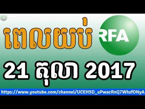 Radio Free Asia - Night - 21 October 2017