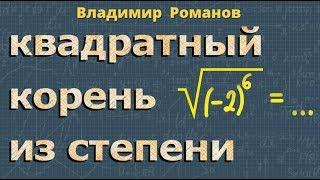алгебра КВАДРАТНЫЙ КОРЕНЬ из степени 8 класс