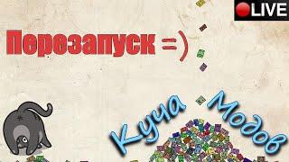 Minecraft и куча модов с LapoO & Kyon ПЕРЕЗАПУСК #4