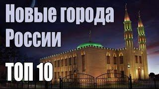 ТОП 10 городов России - самые молодые!