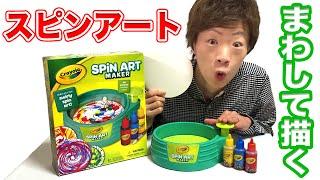 スピンアートって知ってる? SPIN ART MAKER thumbnail