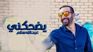 عبدالله سالم - يضحكني (حصريًا) | 2017