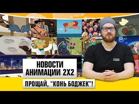 """Прощай, """"Конь БоДжек""""! [Новости анимации 2х2]"""