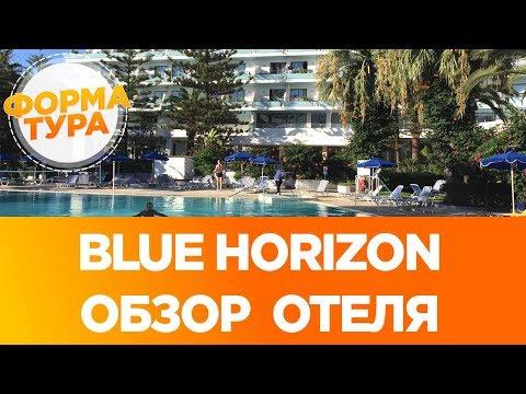 Blue Horison обзор отеля. Родос (Rhodes), Греция. Туры в Грецию