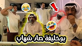 فهد العرادي سناب [ 378 ] خالي بوطلال تهاوش مع شهاب حاجيه 😹 و بوخليفه صاده 😂🤣