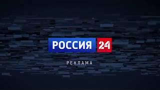 Заставка Вести Россия 24 (2018) ВГТРК © [Оригинал]