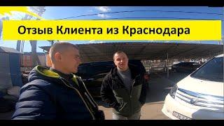 Автомобили из Армении!! Отзыв клиента из Краснодара!! Текущее состояние сервиса!!!!Граница закрыта!!