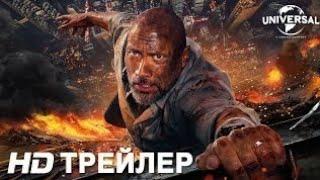 Небоскреб(Русский трейлер HD/Скоро)