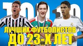 ТОП-10 лучших футболистов до 23-х лет