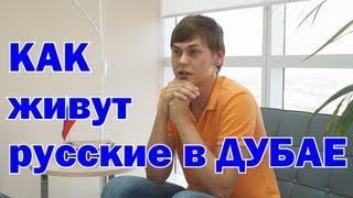Как живут русские в Дубае(Как живут русские в Дубае, или как живется русским в эмиртах. Если Вы хотите познакомиться с Климом, можете..., 2013-08-02T16:54:08.000Z)