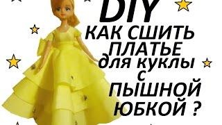 DIY:КАК СШИТЬ ПЛАТЬЕ НА ТОРЖЕСТВО С ПЫШНОЙ ЮБКОЙ ДЛЯ КУКЛЫ БАРБИ? HOW TO SEW A DRESS  BARBIE.(ВСЕМ ПРИВЕТ !!! Меня зовут Елена (Helen Cher) Мой творческий канал называется ZoLushKa TV:) В этом видео я покажу тебе..., 2015-11-11T20:47:51.000Z)