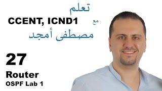 27 ICND1 100-101 Routing OSPF LAB 1 بالعربي Mustafa Amjad