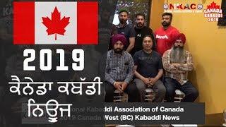 2019 Canada Kabaddi News NKAC announces BC Kabaddi Tournaments