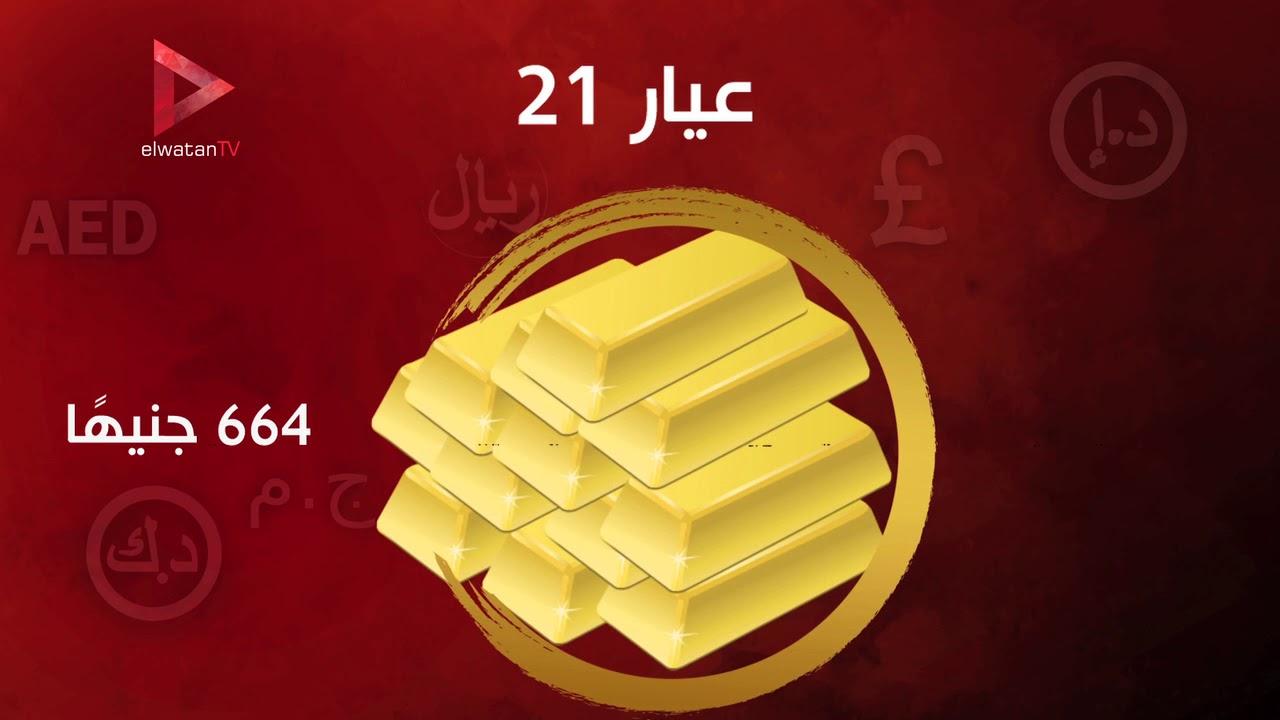 الوطن المصرية:الدولار يستقر العيار 21 بـ664 جنيها للجرام