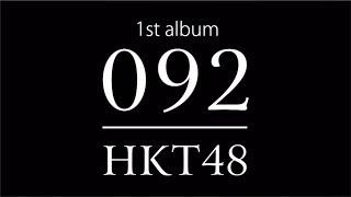HKT48の1st album「092」が2017年12月27日リリース! 通常盤Disc 1には...