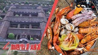 《城市1对1》 20190825 清爽滨城 中国·福鼎——越南·芽庄  CCTV中文国际