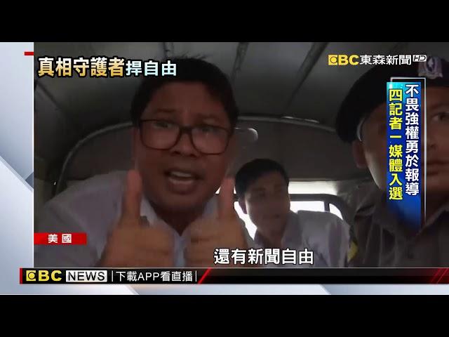 捍衛新聞自由 華郵遇害記者入選年度風雲人物