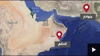هل تغير موانئ الخليج الاستراتيجية سياسات الدول الكبرى؟