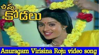 Chinna Kodalu Movie    Anuragam Virisina Roju Video Song     Suresh,Vani Vishwanath.