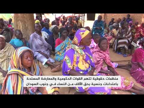 حقوقيون: انتهاكات جنسية لآلاف النساء بجنوب السودان