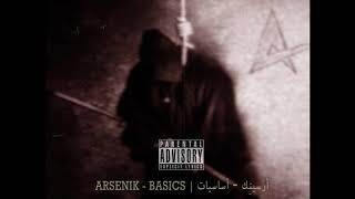 Arsenik - Basics (Official audio) أرسينِك - أساسيات