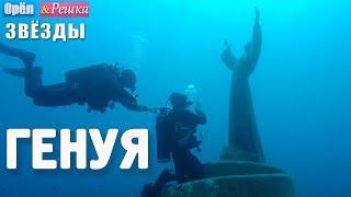 видео Статуя Христа на дне моря в Лигурии