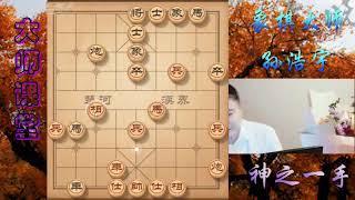 象棋大師孫浩宇:業七可以讓一個炮,少年時代連殺省冠軍十九盤