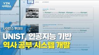 UNIST, 인공지능 기반 역사 공부 시스템 개발 / …